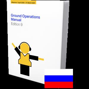 IATA Ground Operations Manual Edition 9 Russian