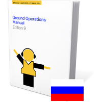 IATA Ground Operations Manual Edition 9 Russian