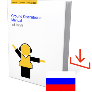 IATA Ground Operations Manual Edition 9 Russian Download