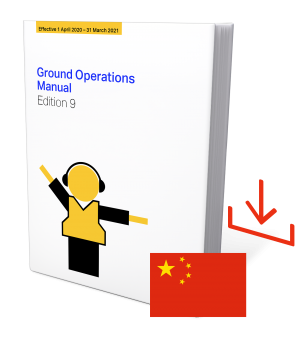 IATA Ground Operations Manual Edition 9 Chinese Download