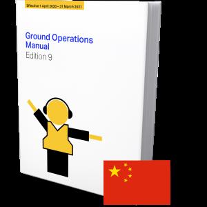 IATA Ground Operations Manual Edition 9 Chinese