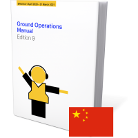 IATA Ground Operations Manual Edition 9 Chinese